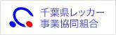千葉県レッカー事業協同組合