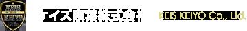 ケイズ京葉株式会社 KEIS KEIYO Co., Ltd.